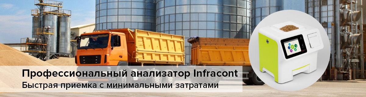 Infracont анализаторы зерна для зерновых лабораторий