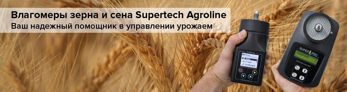 Влагомеры зерна и соломы от Супертех Агролайн. 2 года гарантия. Надежный помощник в управлении урожаем.