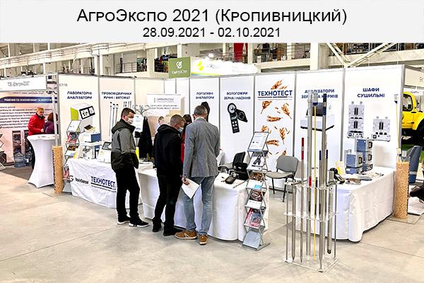 АгроЭкспо 2021 (Кропивницкий)