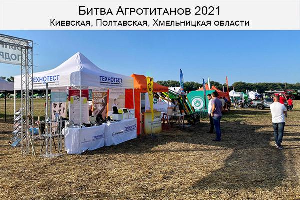 ТЕХНОТЕСТ на агрошоу БИТВА АГРОТИТАНОВ 2021