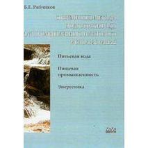 Современные методы подготовки воды для промышленного и бытового использования. Рябчиков Б.Е.