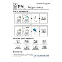 Рефрактометр Atago PAL-2 (по шкале Brix 45.0-93.0%, точность 0.2 %)