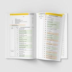 Пример страницы 4-5