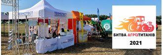Компания ТЕХНОТЕСТ приняла участие в Битве Агротитанов 2021 (Хмельницкая, Полтавска и Киевская области