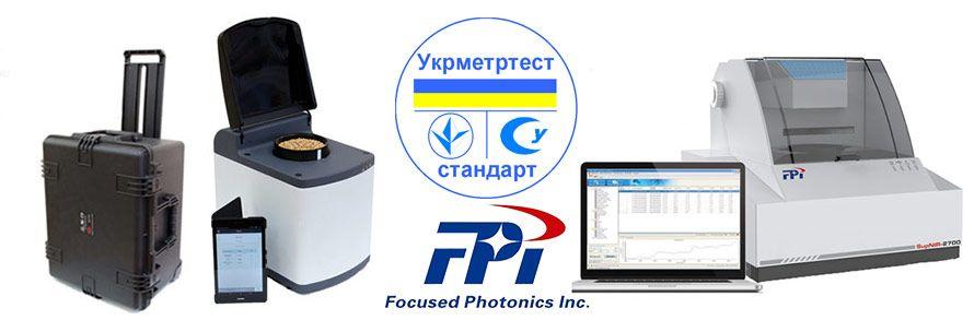 Анализаторы SupNIR ЗВТ, ПОверка, сертификация в Украине